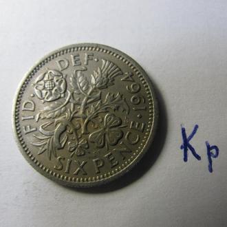 6 пенсов six pense Англия Великобритания 1964 год