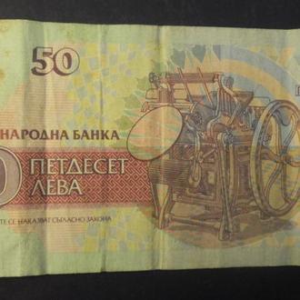 50 левів 1992 Болгарія
