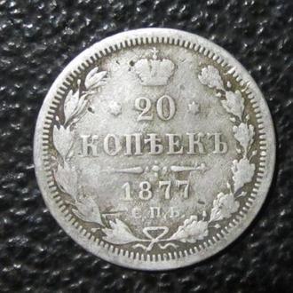 20 копеек 1877 год