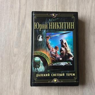 Юрий Никитин. Далёкий светлый терем