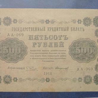 Банкнота 500 рублей Россия 1918 Пятаков Стариков ВЗ Водяной знак перевёрнут