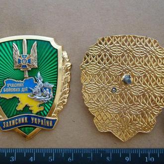 Захисник України. АТО ООС СБУ Альфа