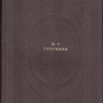 Тургенев И.С. Избранное