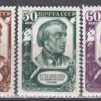 СССР 1948 Белинский полная серия MH