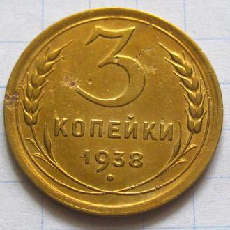 СССР_ 3 копейки 1938 года оригинал