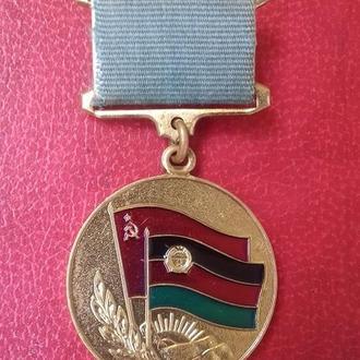 """Медаль """"От благодарного афганского народа"""".Заколка"""