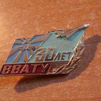 ВВАТУ Васильковское военное авиационно-техническое училище 30 лет 1941 1971   авиация самолет
