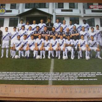 постер Динамо Киев   2008