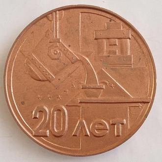 Броварской завод порошковой металлургии имени 60 летия Советской Украины 1964 - 1989 20 лет