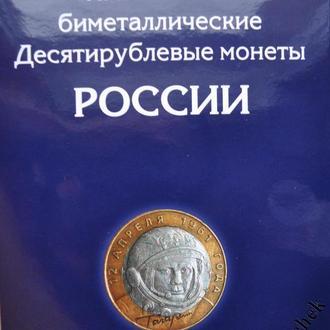 Альбом 10 рублей Россия биметалл альбом биметалл на 2 двора