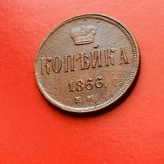 1 копейка 1866 год