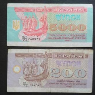 200 и 5.000  купон Украины