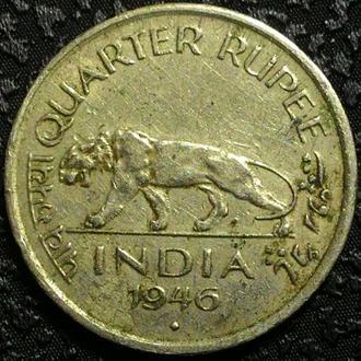 Индия Британская 1/4 рупии 1946 год ОТЛИЧНЫЙ СОХРАН!!!