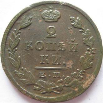 2 копейки 1825г.