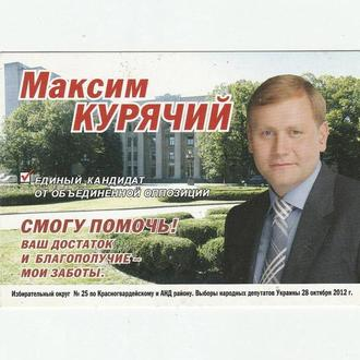 Календарик 2013 Политика