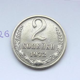 2 копейки СССР 1972 год