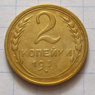 СССР_ 2 копейки 1931 года оригинал