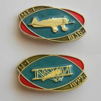 Знак авиации серия 10 шт.