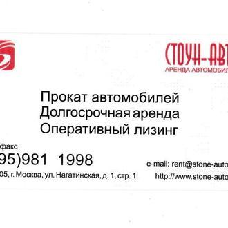 Календарик 2007 2008 Авто, реклама