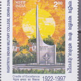 Индия 1997 ВОЕННЫЙ КОЛЛЕДЖ УЧИЛИЩЕ РАШТРИЯ АРМИЯ ВООРУЖЁННЫЕ СИЛЫ САМООБОРОНА Mi.1543**