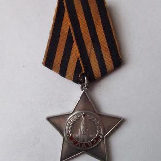 Орден Слава №481774