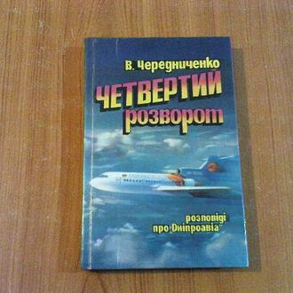 Чередниченко В.Четвертий розворот