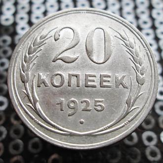 20 копеек 1925 г. Серебро.Оригинал.