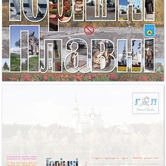 Поштова листівка. Серія декомунізовані міста України.Горішні Плавні (Комсомольськ)