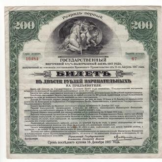 Колчак Сибирь 200 рублей 1917 1919 Владивосток штамп зеленая