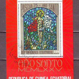 Гвинея Экватор.  1974г.  Пасха-75