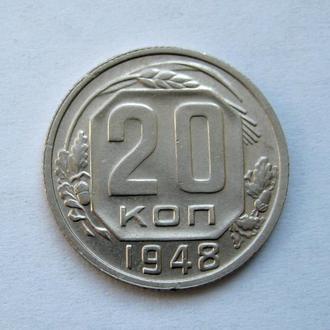 20 коп. =  1948 г. = СССР = СОСТОЯНИЕ =