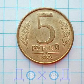 Монета Россия 5 рублей 1992 М магнит №7