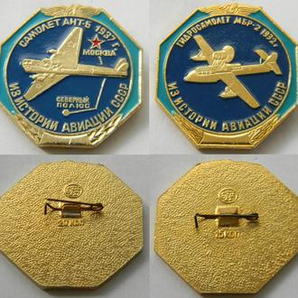 Знак авиации из истории авиации серия 16шт.