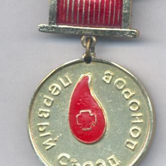 Знак МЕДИЦИНА Общества Красного креста Съезд доноров Курган 1971.