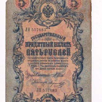5 руб. = 1909 г. = ШИПОВ - МОРОЗОВ = серия ЛН = РОССИЯ #