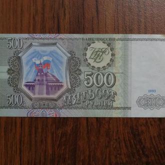 Россия 500 рублей 1993 г.