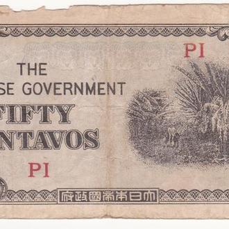 ЯПОНИЯ (для Филиппин) 50 центов