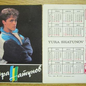 ШАТУНОВ Ласковий май календарик