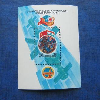 блок СССР 1984 космос Индия MNH
