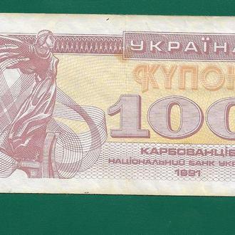 100 карбованцев купон 1991 Украина №5