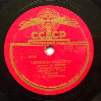 Патефонная пластинка Серенада-фокстрот. Танго.