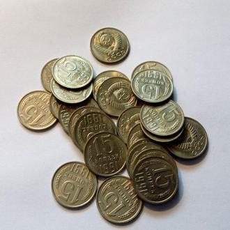 СССР 15 копеек 1991 год М. UNC. Еще 100 лотов!