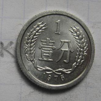 КИТАЙ, 1 фынь 1975 года (состояние).