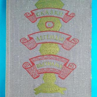 Сказки и легенды Вьетнама 1958 г. Первое издание! Состояние!