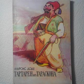 Доде А. Тартарен из Тараскона.