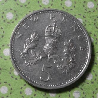 Великобритания 1980 год монета 5 пенсов !
