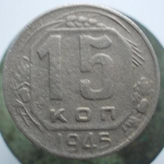 15 копеек 1945 года