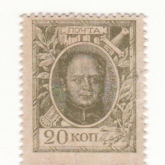 20 копеек 1915 деньги-марки Сохран