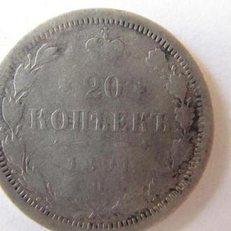 20 копеек 1891г