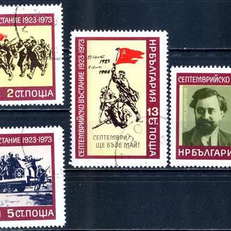 Болгария. Восстание (серия) 1973 г.